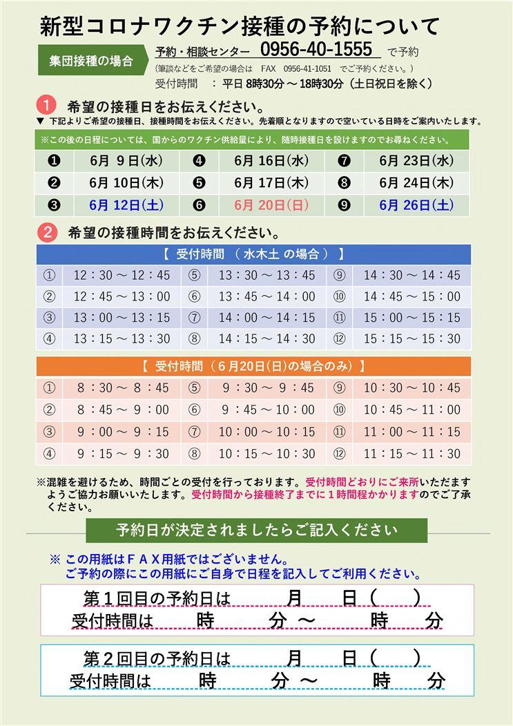 コロナワクチン接種案内(65歳以上)(3)
