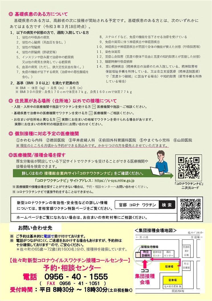 コロナワクチン接種案内(65歳以上)(2)