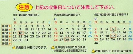 ごみ収集カレンダーのイラスト